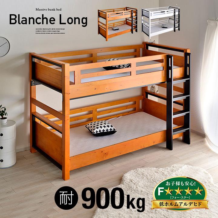 【業務用可/特許申請構造/耐荷重900kg】二段ベッド Blanche2 long(ブランシェ2 ロング) ホワイト/ライトブラウン アウトレット 2段ベッド 二段ベット 2段ベット