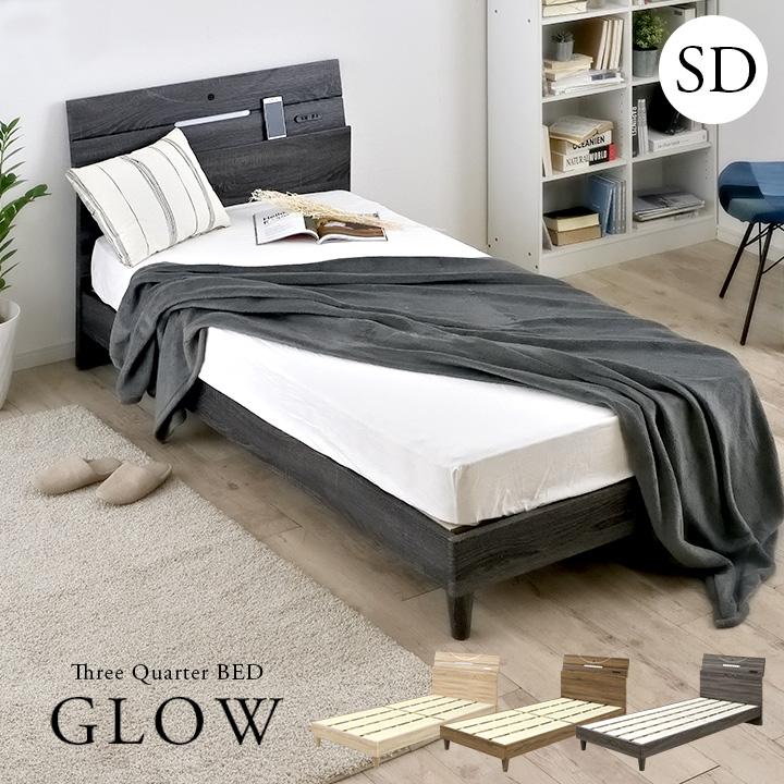 【LEDライト/2口コンセント付き】宮付き ベッド GLOW(グロウ) セミダブルサイズ 3色対応 セミダブルベッド セミダブルベット すのこベッド セミダブル ベッド bed アンティーク調 ベッドフレーム フレーム 木製 木目調 (大型)