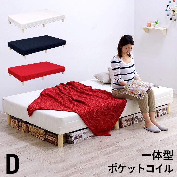 【一体タイプ】ポケットコイル 脚付きマットレス ダブルサイズ Audy2(アウディ2) 3色対応 脚付きベッド 脚付きマット 脚つきマットレスベッド 脚付マット脚付ベッド 脚付マットレス ダブルベッド