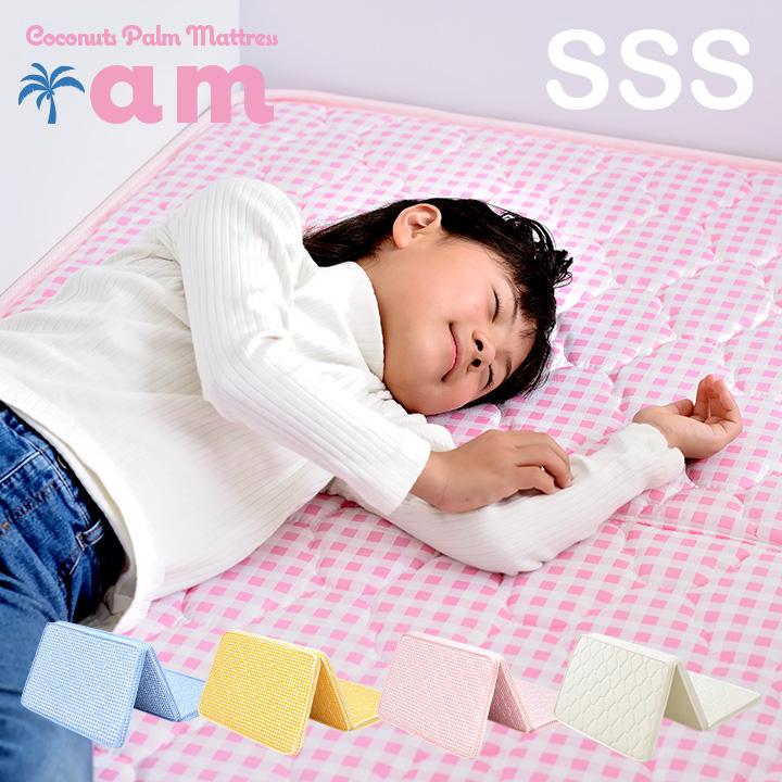 2段・3段・システムベッド用マットレス 三つ折り ココナッツパームマットレス am(アム) SSS 87×180cm シングルスリムショート 二段ベッド用 三段ベッド用 システムベッド用 ロフトベッド用 シングルベッド用