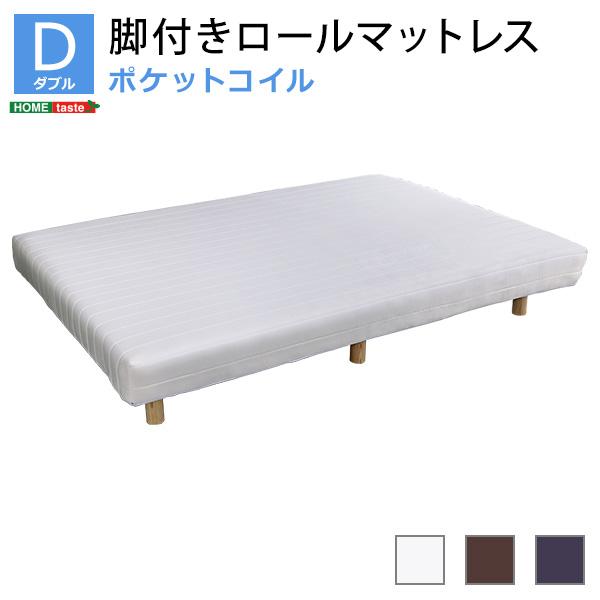 脚付きロールマットレス ポケットコイルスプリング Unite Doux(ユニテ ドゥ) ダブルサイズ 3色対応 ポケットコイル 脚付きマットレス 脚付マットレス 脚付きベッド マットレス ベッド
