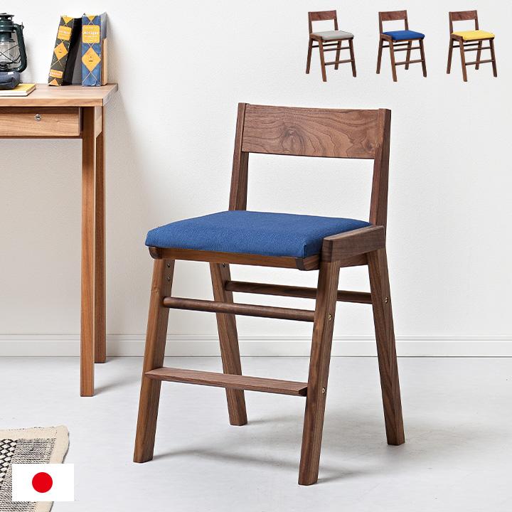【割引クーポン配布中】【国産/完成品/天然木ウォールナット材使用/高さ調整機能】学習チェア SPICA(スピカ) ウォールナット 3色対応 学習椅子 勉強椅子 勉強チェア デスクチェア リビングチェア 椅子 イス いす 木製 子供部屋 杉工場 (大型)