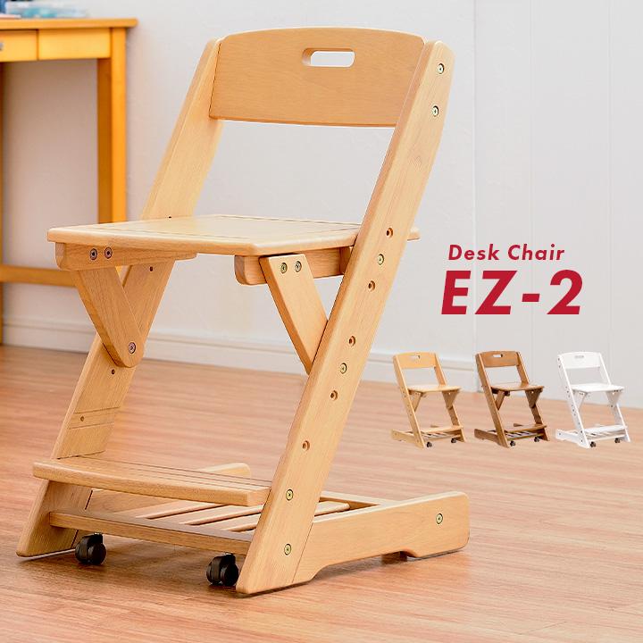【高さ調節可能/キャスター付】木製 学習チェア EZ-2 ナチュラル/ブラウン/ホワイトウォッシュ 学習椅子 学習机 システムデスク 学習デスク 勉強机 勉強デスク 椅子 イス チェア 子供机 子ども机 おしゃれ 子供部屋