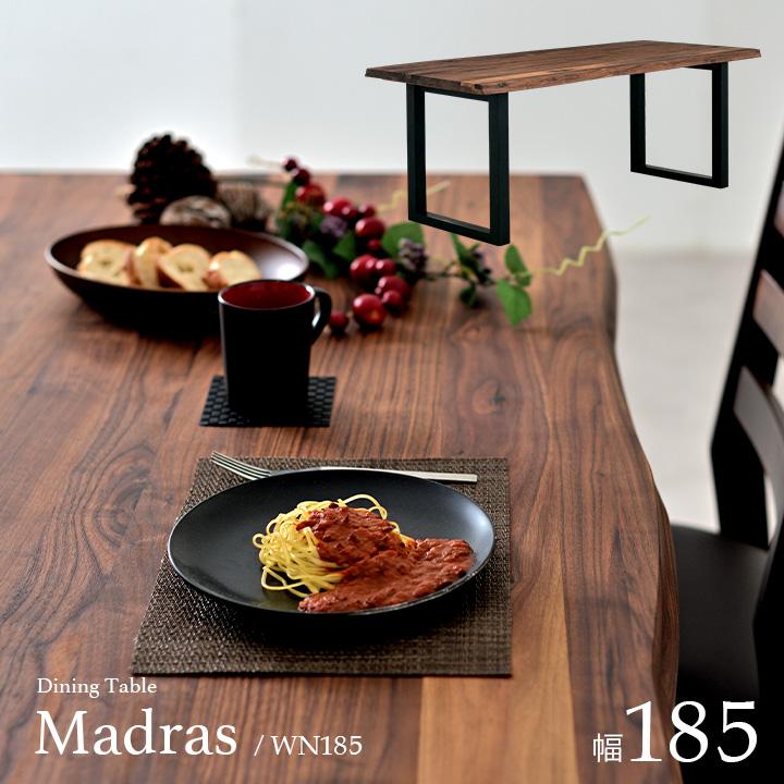 【高級材ウォールナット材使用/和信オイル塗装】ダイニングテーブル Madras(マドラス) 幅185cm ウォールナット ダイニング テーブル 木製 おしゃれ (大型)