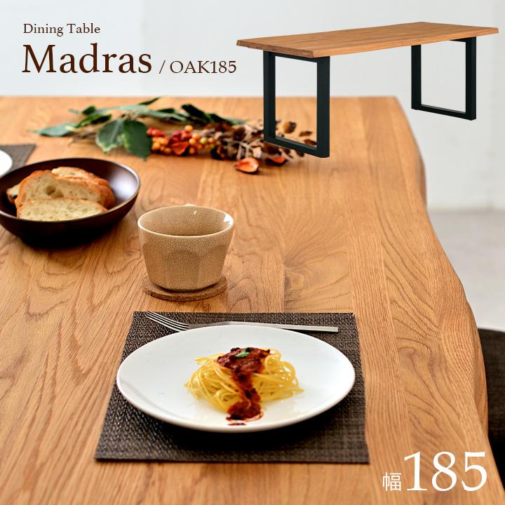 【オーク集成材使用/脚幅4段階調節可能】ダイニングテーブル Madras(マドラス) 幅185cm オーク ダイニング テーブル 木製 おしゃれ (大型)