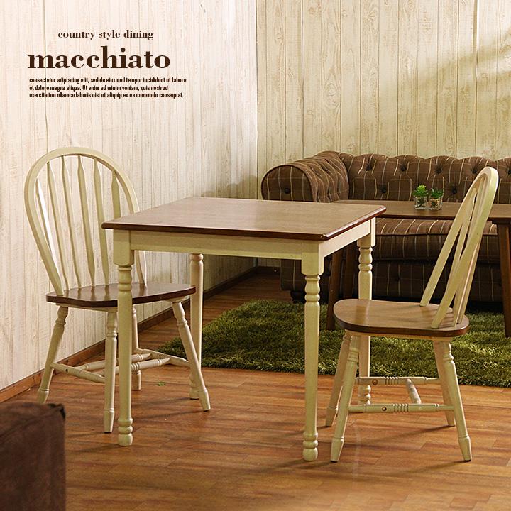 ダイニング3点セット macchiato(マキアート) 2色対応 木製ダイニングテーブル 木製ダイニングチェア ナチュラル カントリー 木製 北欧 アンティーク おしゃれ フレンチ カフェ テーブル レトロ モダン 天然木 74cm幅 (大型)