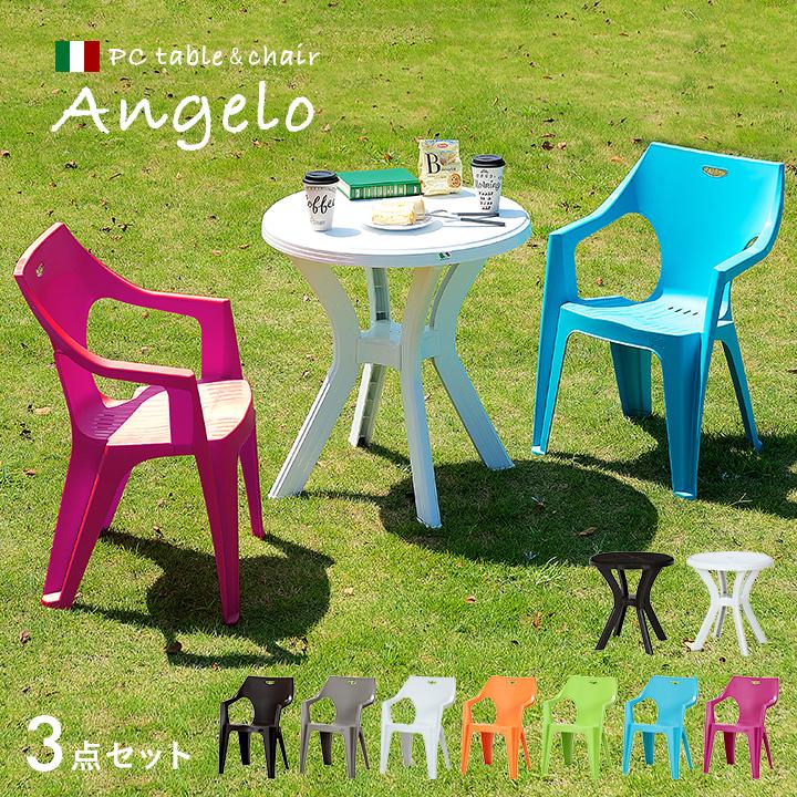 【イタリア製】ガーデンテーブル & ガーデンチェア 3点セット Angelo(アンジェロ) 5バリエーション ガーデンファニチャーセット ガーデンテーブルセット おしゃれ