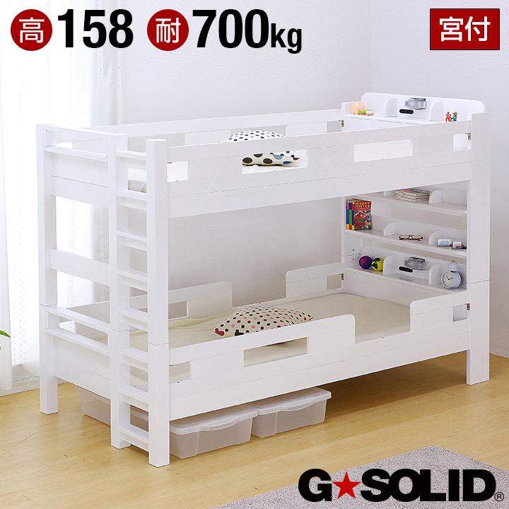 [耐荷重700kg/耐震/業務用可]G★SOLID 宮付き 二段ベッド H158cm 梯子無[ホワイト]2段ベッド 二段ベット 2段ベット 子供用ベッド 大人用 ベッド 頑丈 木製 宮棚 子供部屋 (大型)