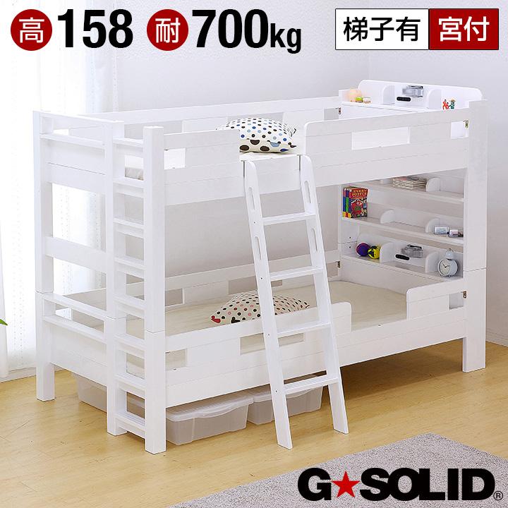 【耐荷重700kg/耐震/業務用可】G★SOLID 宮付き 二段ベッド H158cm 梯子有 ホワイト 2段ベッド 二段ベット 2段ベット 子供用ベッド 大人用 ベッド 頑丈 木製 宮棚