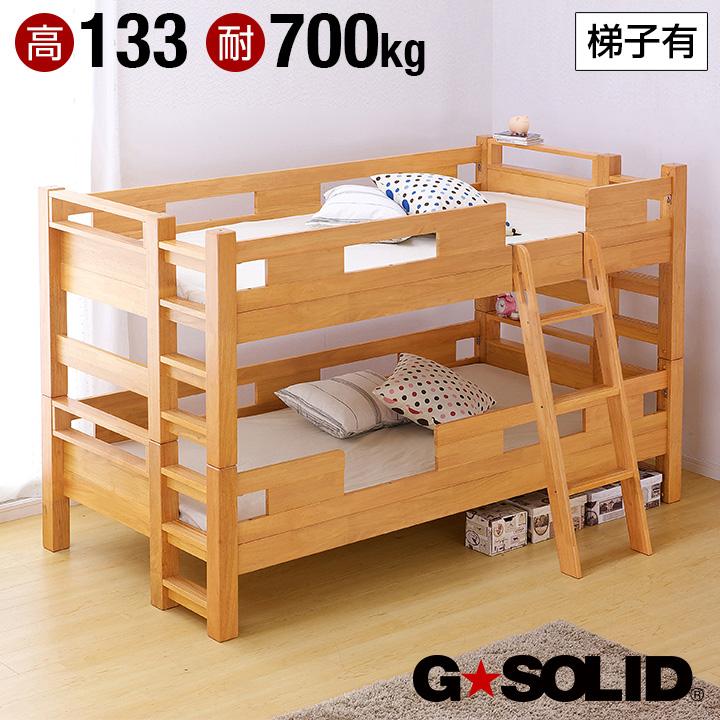 【耐荷重700kg/耐震/業務用可】G★SOLID 二段ベッド H133cm 梯子有 ライトブラウン 2段ベッド 二段ベット 2段ベット 子供用ベッド 大人用 ベッド 頑丈 木製 宮棚 子供部屋 (大型)
