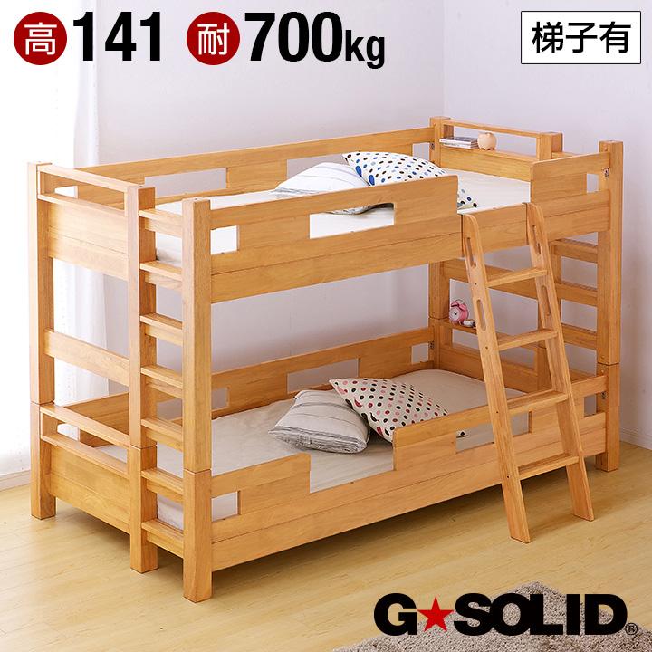 【耐荷重700kg/耐震/業務用可】G★SOLID 二段ベッド H141cm 梯子有 ライトブラウン 2段ベッド 二段ベット 2段ベット 子供用ベッド 大人用 ベッド 頑丈 木製 宮棚 子供部屋 (大型)