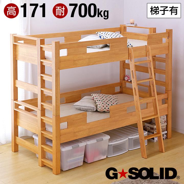 【耐荷重700kg/耐震/業務用可】G★SOLID 二段ベッド H171cm 梯子有 ライトブラウン 2段ベッド 二段ベット 2段ベット 子供用ベッド 大人用 ベッド 頑丈 木製 宮棚 子供部屋 (大型)