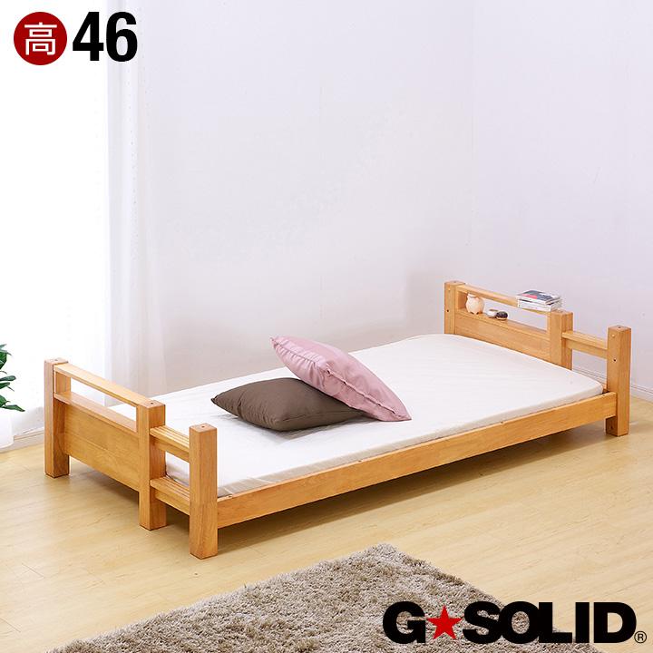 業務用可! G★SOLID シングルベッド H46cm シングルベット 子供用ベッド ベッド 大人用 木製 頑丈 子供部屋 (大型)