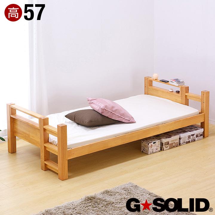 業務用可! G★SOLID シングルベッド H57cm シングルベット 子供用ベッド ベッド 大人用 木製 頑丈 子供部屋 (大型)