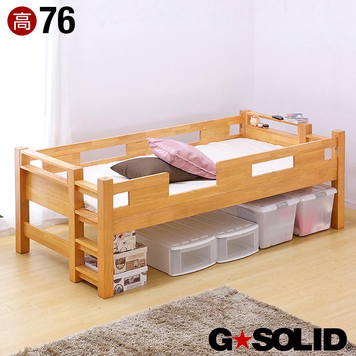 業務用可! G★SOLID シングルベッド H76cm 梯子無 シングルベット 子供用ベッド ベッド 大人用 木製 頑丈 子供部屋 (大型)