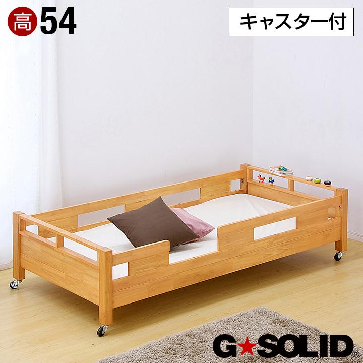 業務用可! G★SOLID シングルベッド キャスタータイプ 54cm 梯子無 シングルベット 子供用ベッド ベッド 大人用 木製 スライド 子供部屋 (大型)