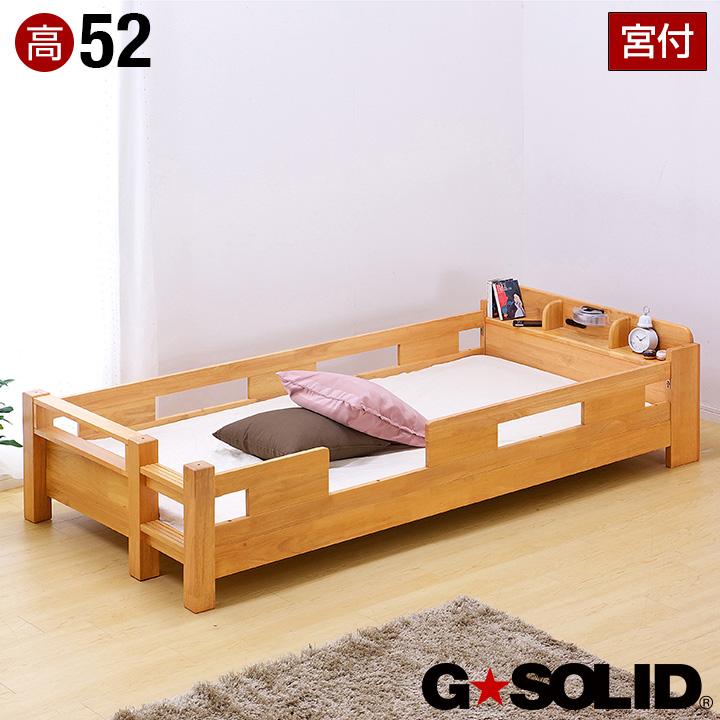 業務用可! G★SOLID 宮付き シングルベッド H52cm 梯子無 シングルベット 子供用ベッド ベッド 大人用 木製 頑丈
