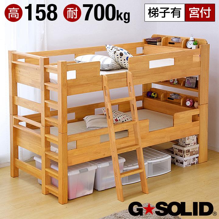 【耐荷重700kg/耐震/業務用可】G★SOLID 宮付き 二段ベッド H158cm 梯子有 ライトブラウン 2段ベッド 二段ベット 2段ベット 子供用ベッド 大人用 ベッド 頑丈 木製 宮棚