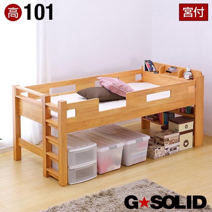 業務用可! G★SOLID 宮付き シングルベッド H101cm 梯子無 シングルベット 子供用ベッド ベッド 大人用 木製 頑丈 子供部屋 (大型)