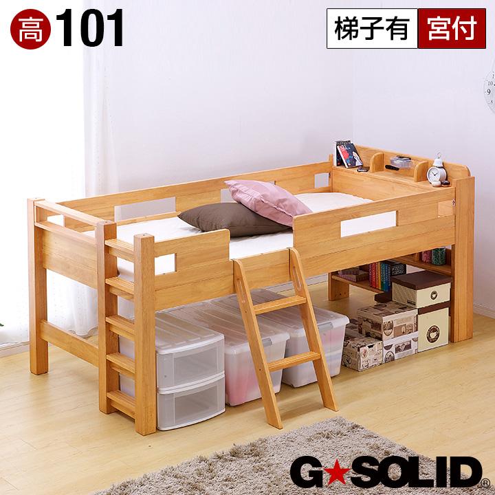 業務用可! G★SOLID 宮付き シングルベッド H101cm 梯子有 シングルベット 子供用ベッド ベッド 大人用 木製 頑丈 子供部屋 (大型)