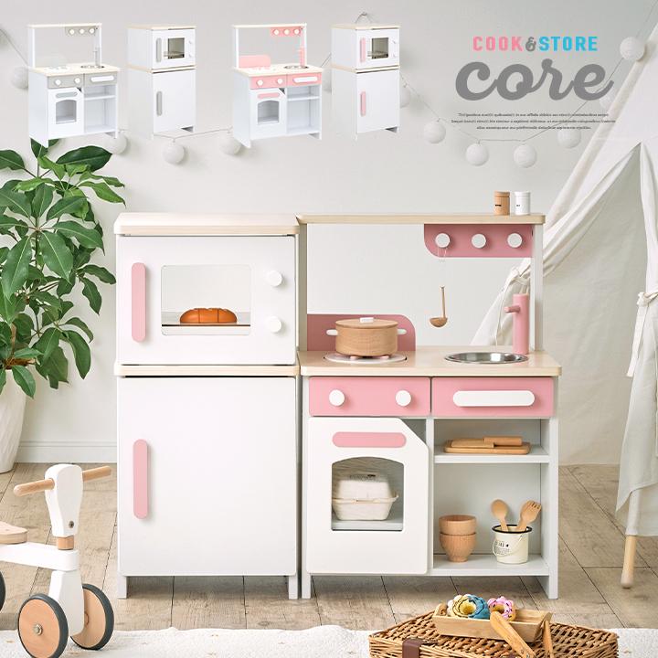 お店屋さんにもなる リバーシブルキッチンセット cook&store core(コア) グレー/ピンク ままごとキッチン 冷蔵庫 木製 お店屋さんごっこ おもちゃ おままごと ままごとセット 知育玩具 ごっこ遊びトイ 家事 rvw (大型)