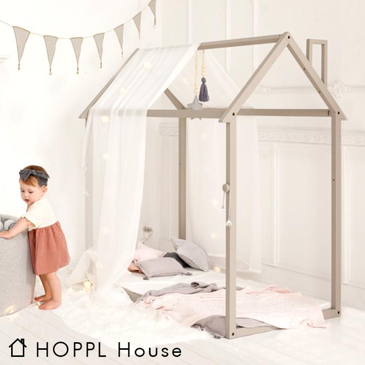 【1年保証/対象年齢7ヶ月~】HOPPL House(ホップル ハウス) 4色対応 キッズハウス プレイハウス 子供部屋インテリア おしゃれ かわいい 子供 幼児 子ども キッズ家具
