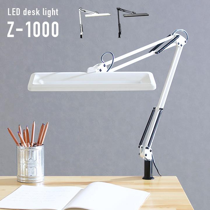 【無段階調光/角度調整機能】Z-light クランプ式 LEDデスクライト Z-1000 ブラック/ホワイト アーム デスクライト 学習デスク用 学習机用 パソコンデスク用 デスク照明 オフィスデスク 照明 子供 大人 おしゃれ