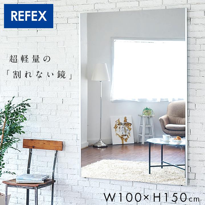 【日本製/軽量/割れないミラー】リフェクスミラー ラージ W100×H150cm 姿見 全身鏡 吊るしタイプ 壁掛け ダンス用ミラー ウォールミラー 壁掛けミラー ミラー 鏡 ラージサイズ