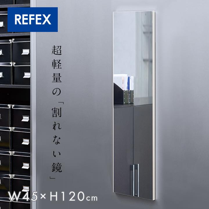 【日本製/軽量/割れないミラー】リフェクスミラー マグネットミラー W45×H120cm 4色展開 姿見 全身鏡 マグネットタイプ 壁掛け 壁掛けミラー 磁石 マグネット付きミラー ミラー 鏡