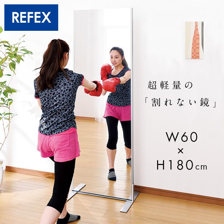 【日本製/軽量/割れないミラー】リフェクスミラー フィットネススタンドミラー W60×H180cm 姿見 全身鏡 スタンドタイプ 吊るしミラー 壁掛け ダンス用ミラー スポーツジム ウォールミラー 壁掛けミラー ミラー 鏡