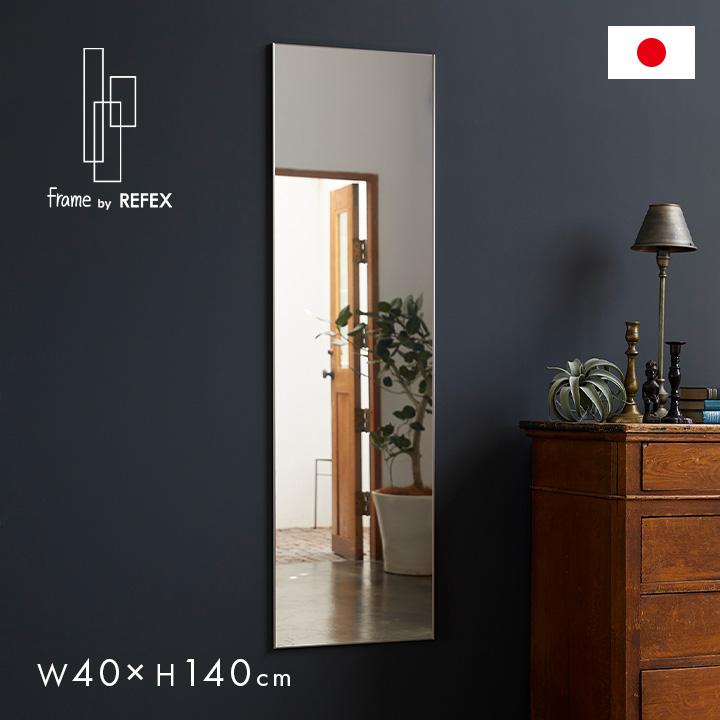 【日本製/軽量/割れないミラー】frame by REFEX 薄型 W40×H140 アルミフレーム リフェクスミラー 姿見 全身鏡 吊るしタイプ 壁掛け ダンス用ミラー ウォールミラー 壁掛けミラー ミラー 鏡 高繊細 割れない (大型)