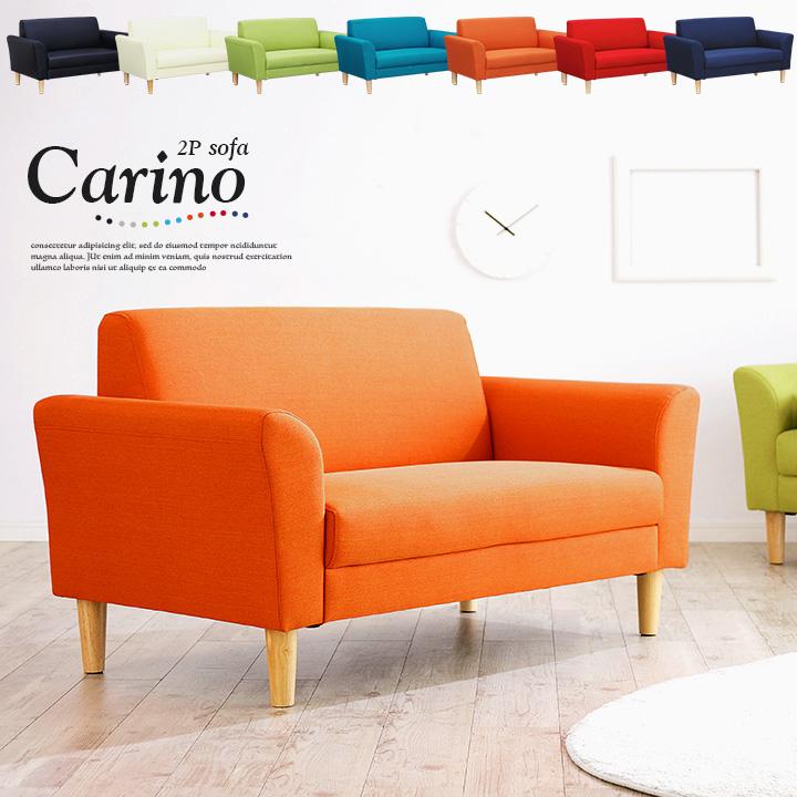 2人掛けソファ Carino3(カリーノ3) 7色対応 ファブリック PVC 二人掛けソファ 2Pソファ 2人掛けソファ ラブソファ ローソファ ソファー カジュアル オレンジ レッド ブルー ブラック アイボリー グリーン