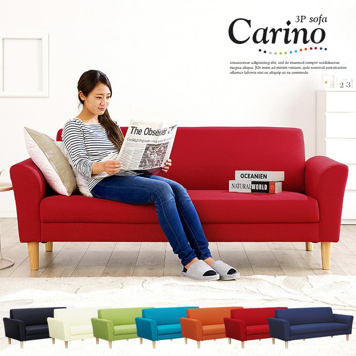3人掛けソファ Carino3(カリーノ3) 7色対応 ファブリック PVC 三人掛けソファ 3Pソファ 3人掛けソファ ラブソファ ローソファ ソファー カジュアル オレンジ レッド ブルー ブラック アイボリー グリーン