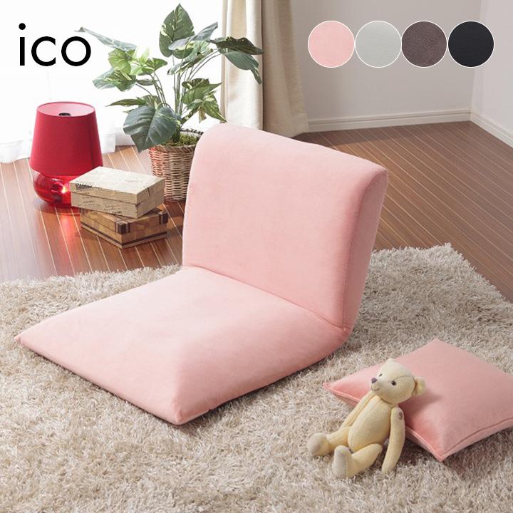 【安心の日本製/クッション付】リクライニング座椅子 ico フロアチェア リラックス パーソナル チェア 座イス 座いす ロータイプ