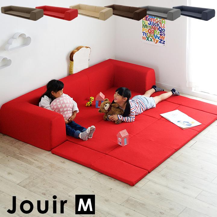 【安心の日本製/プレイマット付】カバーリングソファ Jouria(ジュイール) Mサイズ 6色対応 布製 ロータイプ 三人掛け 3人掛け カバーリング ファブリック ソファ ソファー ローソファ ローソファ 子供 キッズルーム 子供部屋