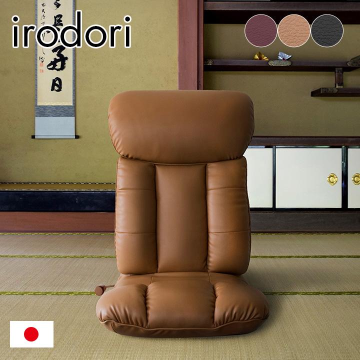 【13段階リクライニング】日本製 スーパーソフトレザー 座椅子 彩 YS-1310 リクライニング 座椅子 布 椅子 一人掛けソファー チェア いす コンパクト チェアー