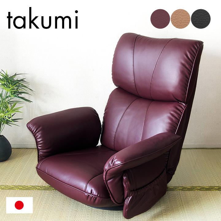 【13段階リクライニング】日本製 スーパーソフトレザー 座椅子 匠 YS-1396HR 肘掛け リクライニング 座椅子 布 椅子 一人掛けソファー チェア いす コンパクト チェアー