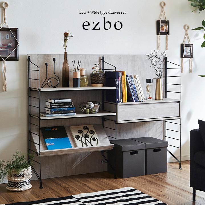 【耐震構造/簡単組立/組み替え可能】ezbo(イジボ) Low + Wide type drawer set [1+3+5x2+6+7] 収納棚 木製 ラック 壁付け 扉付き 収納 引き戸 スチール おしゃれ シェルフ 収納家具 棚 組立ラック (大型)