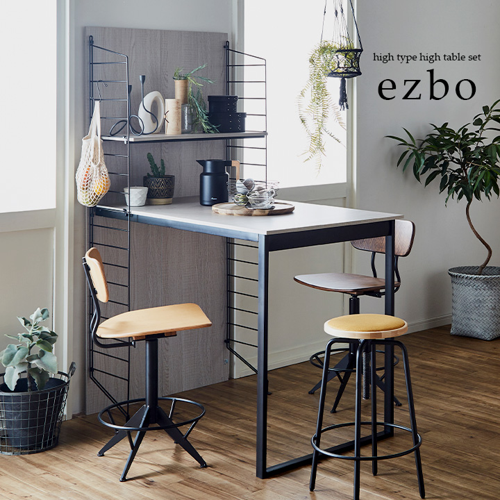 【耐震構造/簡単組立/収納棚付き】ezbo(イジボ) high type high table set[2+5+12] ダイニングテーブル リビングデスク ワークデスク デスク テーブル ラック 収納 スチール 木製 おしゃれ 収納ダイニング 棚 収納ラック