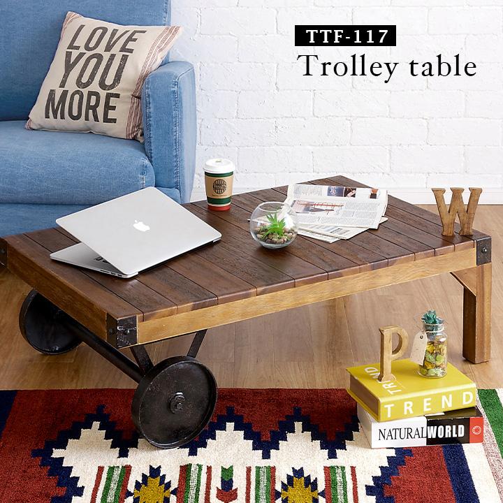 trolley table (トロリーテーブル) センターテーブル ローテーブル リビングテーブル 完成品 テレビ台 アンティーク 北欧 ヴィンテージ ローボード おしゃれ アメカン cafe カフェ ガレージ TTF-117