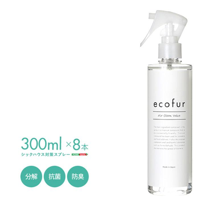 【シックハウス対策スプレー】ecofur(エコファ) 300ml×8本【公的品質評価機構のテストクリア済み】有害物質の分解 抗菌 消臭 シックハウス症候群 ホルムアルデヒド対策 防臭 消臭剤