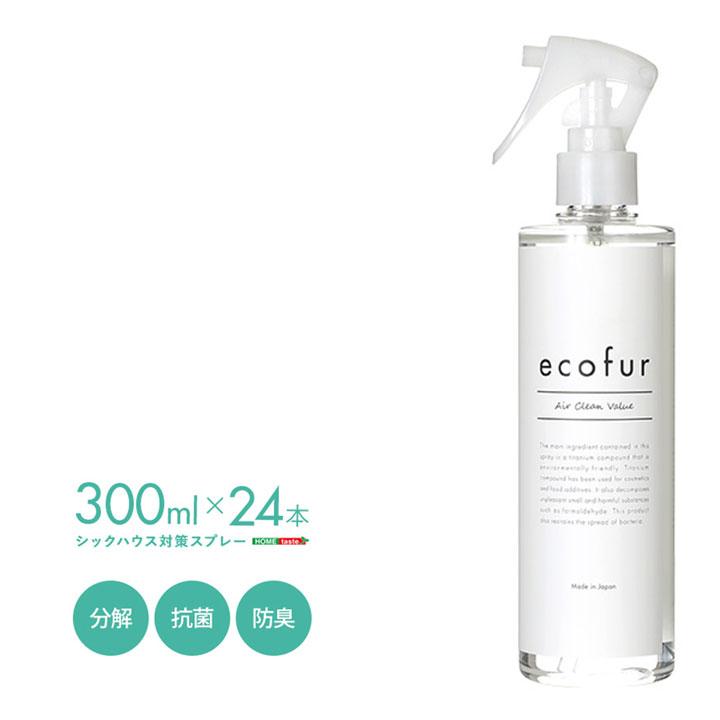 【シックハウス対策スプレー】ecofur(エコファ) 300ml×24本【公的品質評価機構のテストクリア済み】有害物質の分解 抗菌 消臭 シックハウス症候群 ホルムアルデヒド対策 防臭 消臭剤