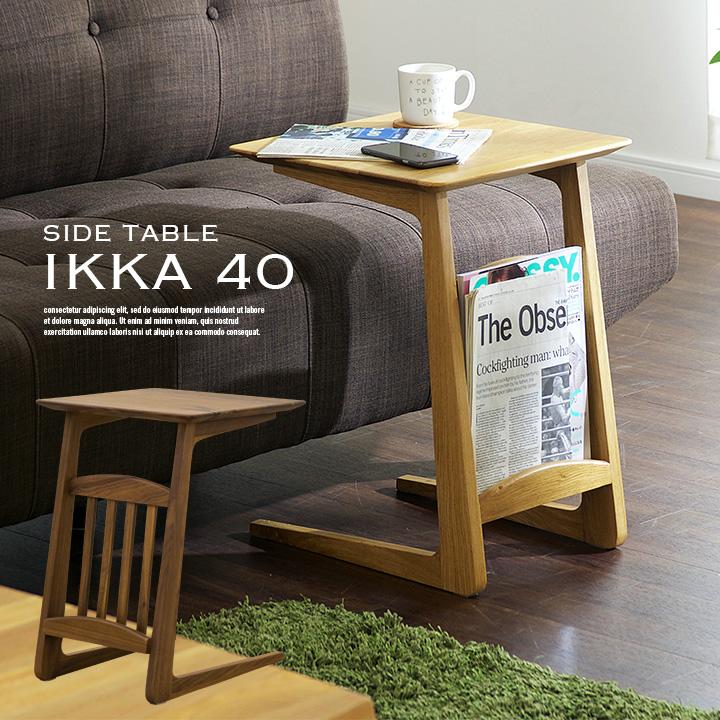 【高級材ウォールナット無垢/オーク無垢/幅40cm】サイドテーブル ikka(イッカ) 40 マガジンラック ミニデスク 木製 コーヒーテーブル リビング ナイトテーブル cafetable