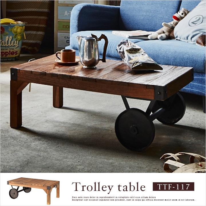 [割引クーポン配布中!]trolley table (トロリーテーブル) センターテーブル ローテーブル リビングテーブル 完成品 テレビ台 アンティーク 北欧 ヴィンテージ ローボード おしゃれ アメカン cafe カフェ ガレージ TTF-117