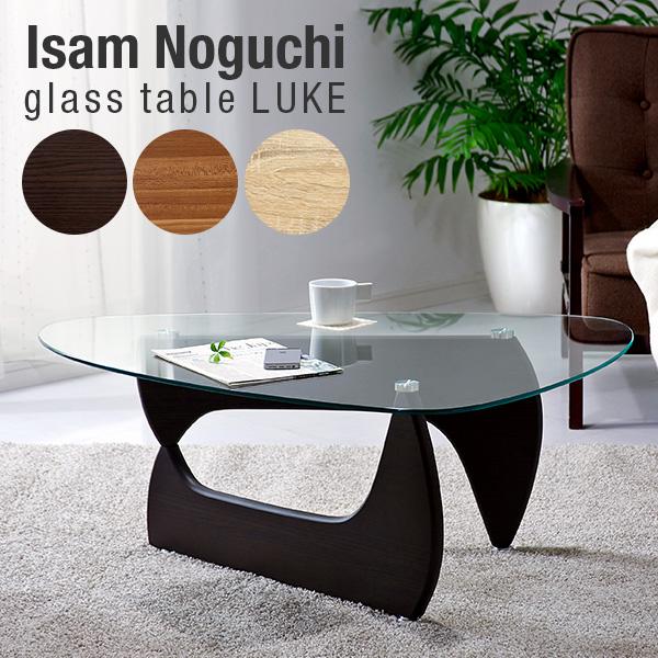 【ノグチテーブル/リプロダクト】ガラステーブル LUKE(ルーク) 4色対応 イサムノグチ センターテーブル コーヒーテーブル リビングテーブル ローテーブル カフェテーブル
