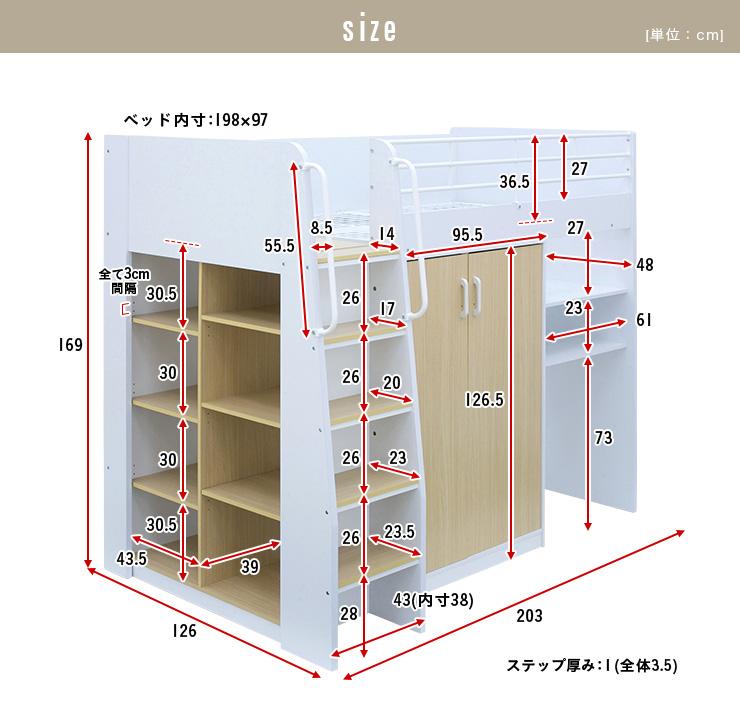 【割引クーポン配布中】【大容量収納/ワードローブ付】ロフトシステムベッド Polino(ポリーノ) 2色対応 システムベッド ロフトベッド システムベッドデスク システムベット ロフトベット 収納棚 本棚 木製