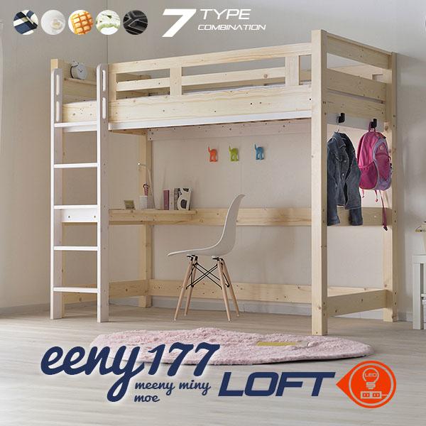 【業務用可/特許申請構造/耐荷重500kg】宮付き ロフトベッド eeny loft(イーニーロフト) Hi basic H176cm 12色対応 アウトレット ハイタイプ テーブル 机付き 棚 LED照明