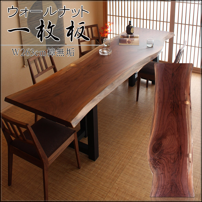 Great Walnut Single Bed Sheets Board Table Piece Plate W One Piece Solid Boards  One Piece Plate Dining Table Natural Solid Table 263 Cm Okawa Furniture  Store