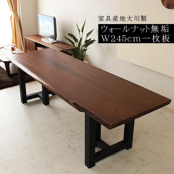 Exceptional Kagunomori | Rakuten Global Market: Walnut Piece Board Board Table Piece  Plate W One Piece Solid Boards One Piece Plate Dining Table Natural Solid  Table 245 ...