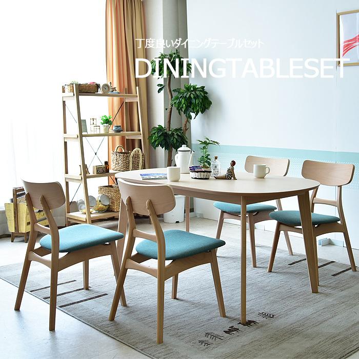 【送料無料】ダイニングテーブルセット 幅140 コンパクト 4人掛け 4人用 ダイニングテーブル5点セット 木製 ダイニングテーブル ダイニングチェアー 椅子 食卓 白木テイスト 北欧テイスト